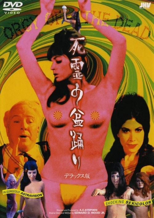 【中古】死霊の盆踊り DX版 【DVD】/ウィリアム・ベイツ