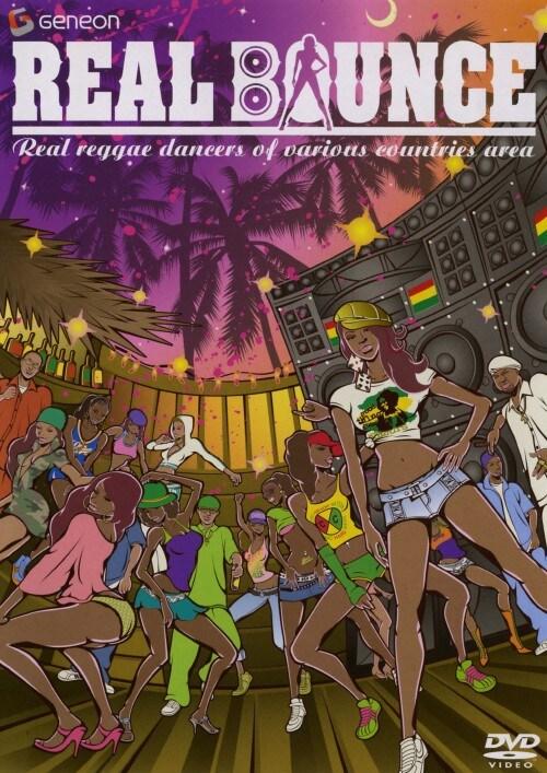 【中古】REGGAE DANCERS CULTURE 【DVD】