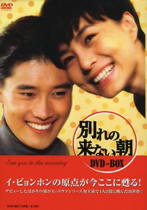 【中古】別れの来ない朝 BOX 【DVD】/イ・ビョンホン