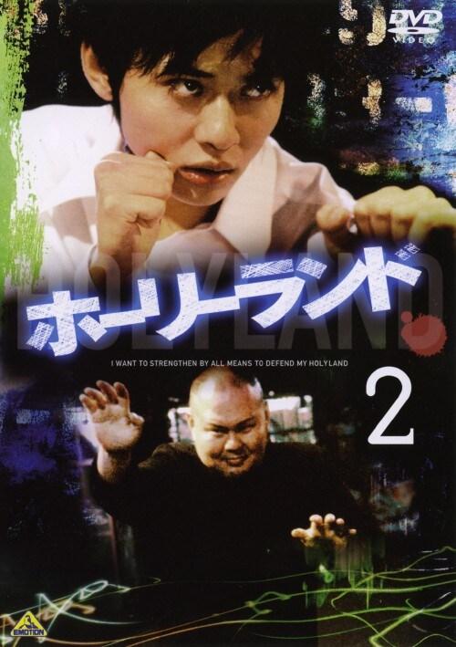 【中古】2.ホーリーランド 【DVD】/石垣佑磨