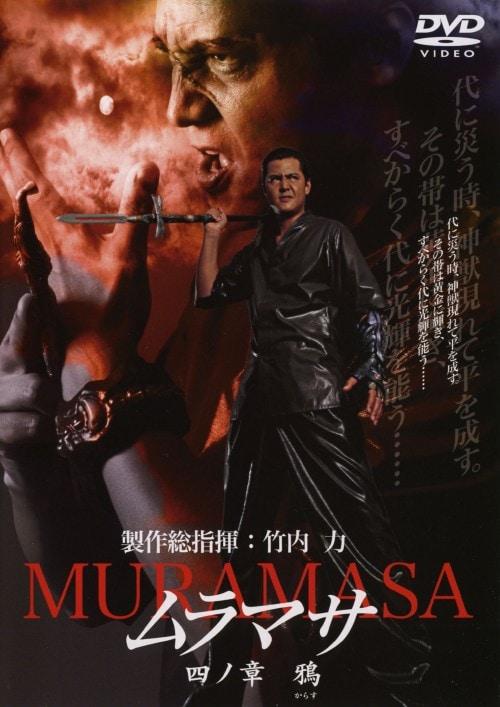 【中古】4.ムラマサ 鴉 【DVD】/竹内力