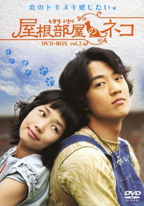 【中古】2.屋根部屋のネコ BOX 【DVD】/キム・レウォン