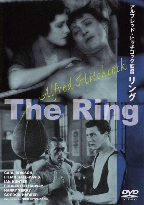 【中古】リング (1927) 【DVD】/カール・ブリッスン
