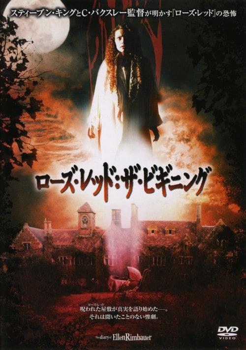 【中古】ローズ・レッド:ザ・ビギニング 【DVD】/リサ・ブレナー