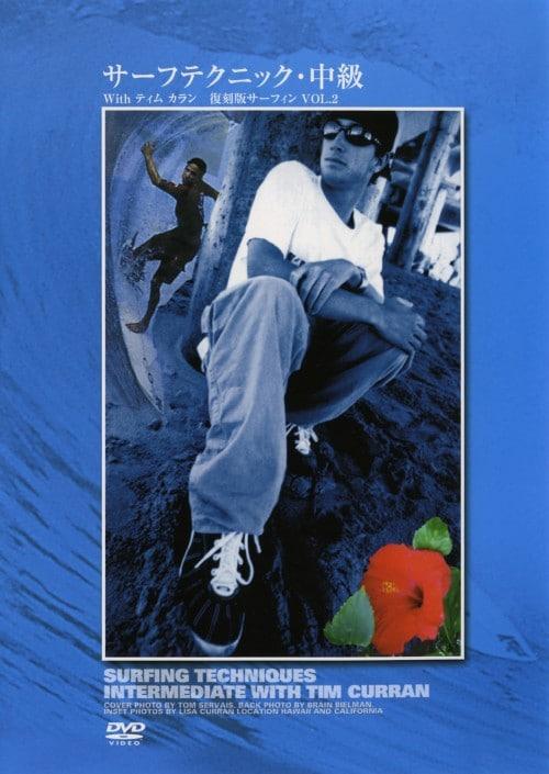 【中古】2.サーフテクニック with ティム・カラン 中級 復刻版 【DVD】/ティム・カラン