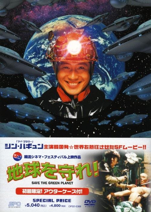 【中古】地球を守れ! 【DVD】/シン・ハギュン