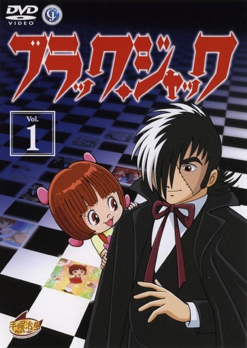 【中古】1.ブラックジャック 【DVD】/大塚明夫