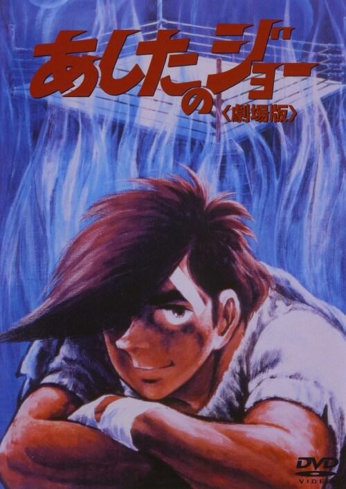 【中古】あしたのジョー 劇場版 【DVD】/あおい輝彦