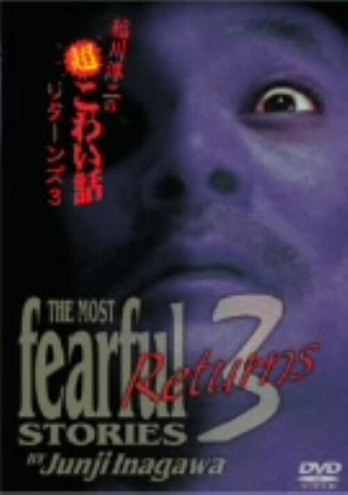 【中古】3.稲川淳二の超こわい話リターンズ 【DVD】/稲川淳二