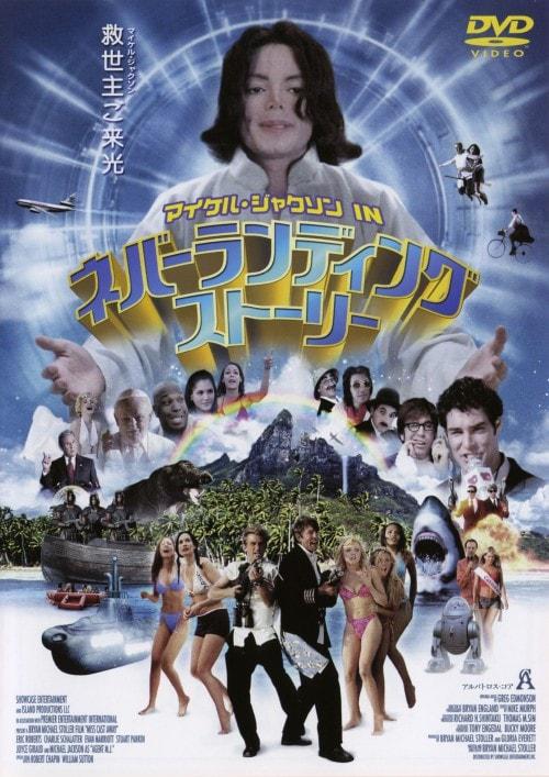 【中古】マイケル・ジャクソン IN ネバーランディングストーリー 【DVD】/マイケル・ジャクソン