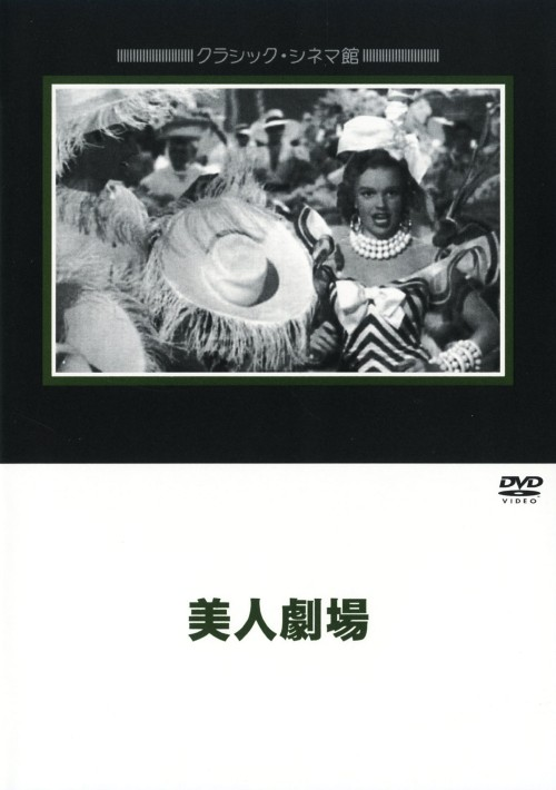 【中古】美人劇場 【DVD】/ジェームズ・スチュワート