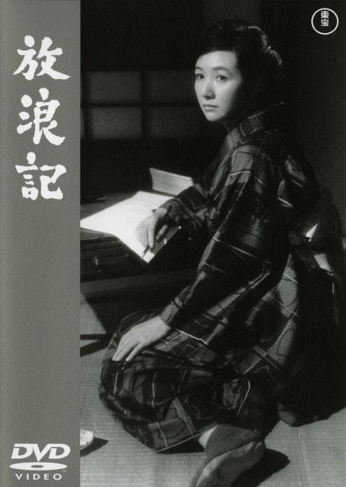 【中古】放浪記 【DVD】/高峰秀子