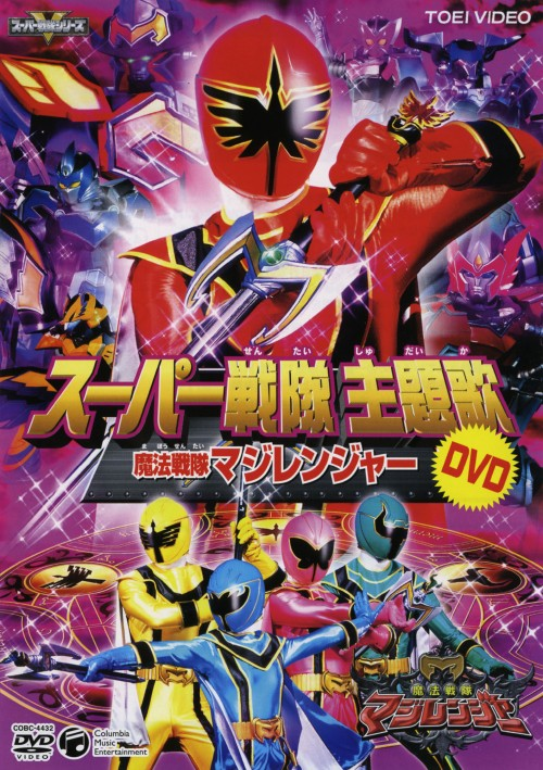 【中古】スーパー戦隊主題歌 魔法戦隊マジレンジャー 【DVD】