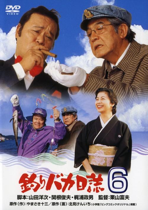【中古】6.釣りバカ日誌【DVD】/西田敏行