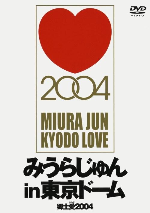 【中古】みうらじゅんin東京ドーム 郷土愛<LOVE>2004 【DVD】/みうらじゅん