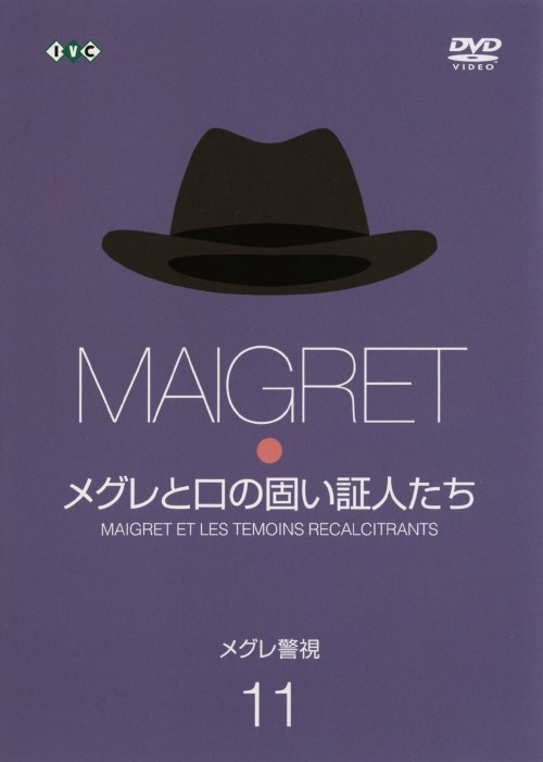 【中古】2.メグレ警視 BOX 【DVD】/ブリュノ・クレメール
