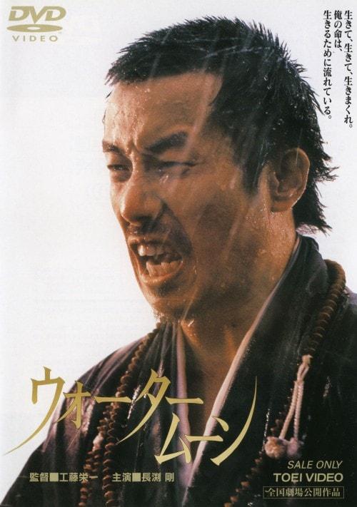 【中古】ウォータームーン 【DVD】/長渕剛