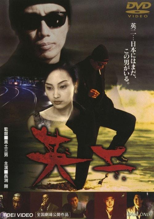 【中古】英二 【DVD】/長渕剛