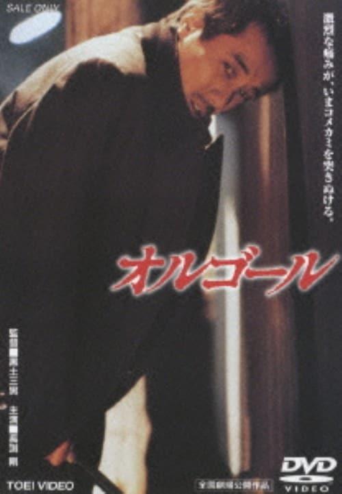 【中古】オルゴール 【DVD】/長渕剛