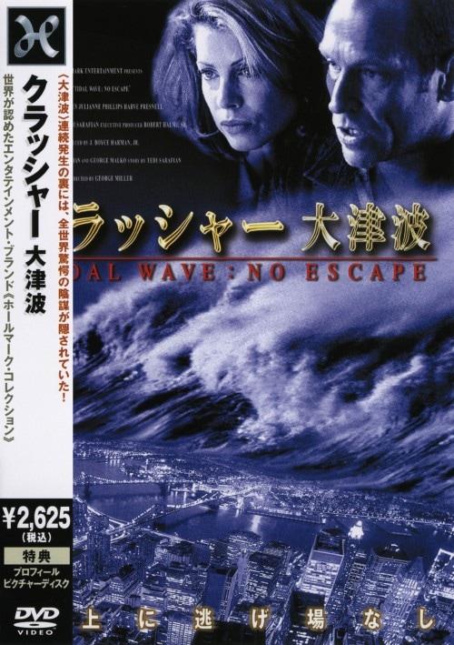 【中古】クラッシャー/大津波 【DVD】/コービン・バーンセン