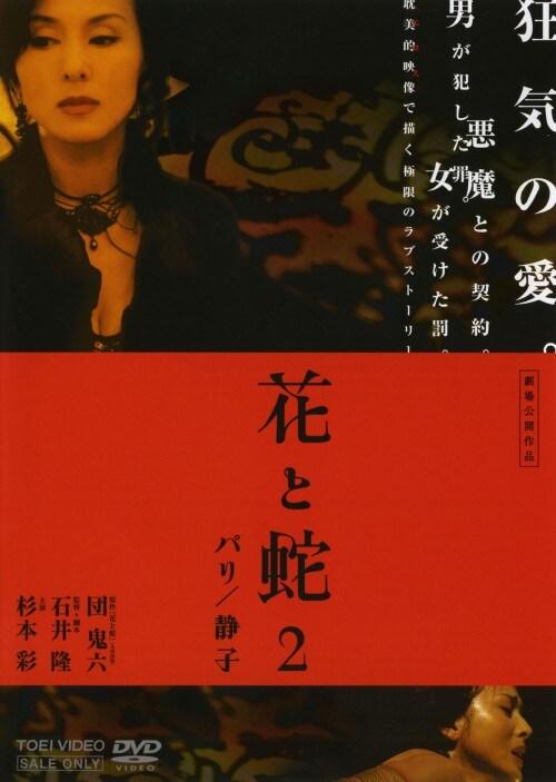 【中古】【18歳以上対象】2.花と蛇 パリ/静子 【DVD】/杉本彩