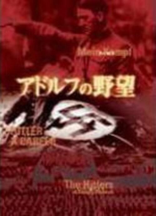 【中古】アドルフの野望 【DVD】