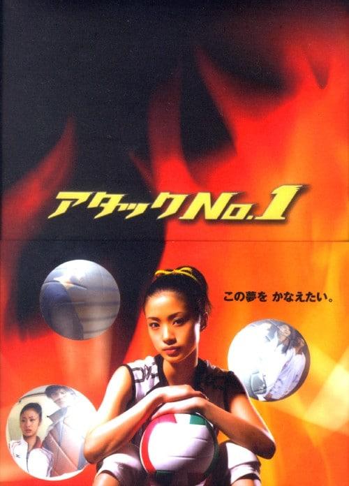 【中古】アタックNo.1 BOX 【DVD】/上戸彩
