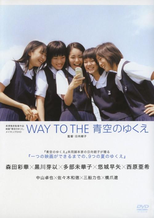 【中古】WAY TO THE 青空のゆくえ(メイキング) 【DVD】
