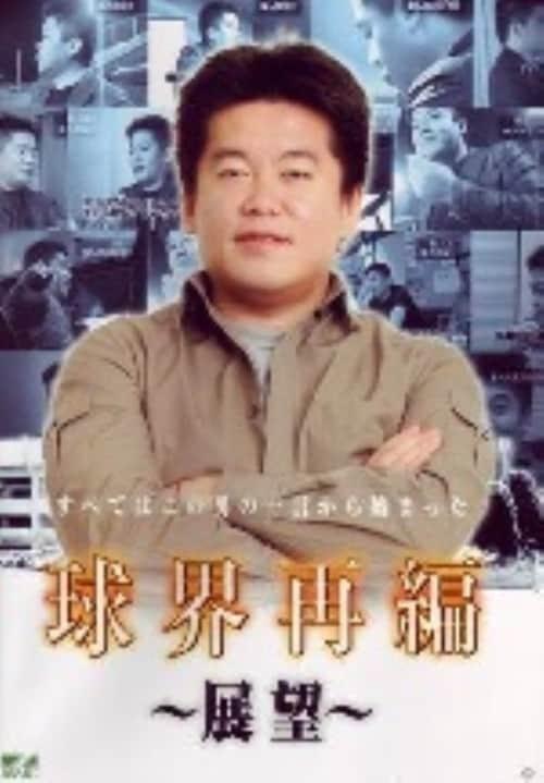 【中古】球界再編 展望 【DVD】