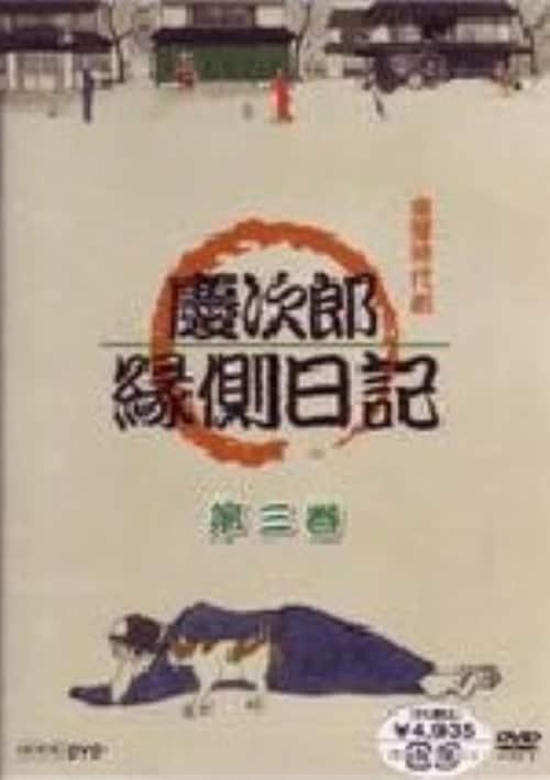 【中古】3.慶次郎縁側日記 (完)【DVD】/高橋英樹