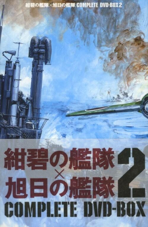 【中古】2.紺碧の艦隊×旭日の艦隊 コンプリートBOX 【DVD】/藤本譲