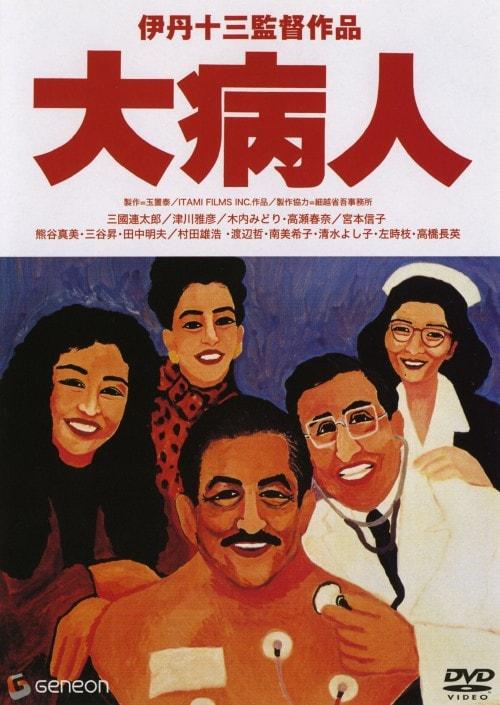 【中古】大病人 【DVD】/三國連太郎