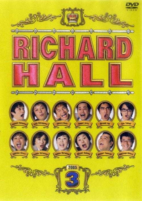 【中古】3.リチャードホール 【DVD】/くりぃむしちゅー