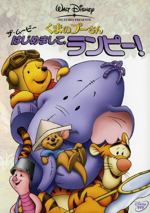 【中古】くまのプーさん ザ・ムービー はじめまして、ラン… 【DVD】/ジム・カミングス