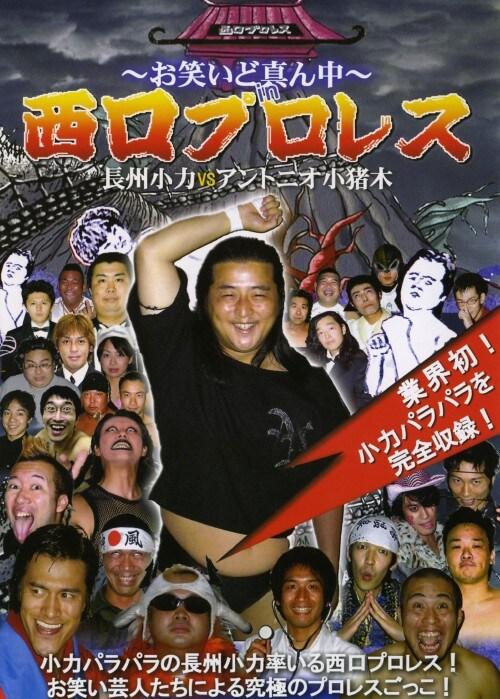 【中古】長州小力 VS アントニオ小猪木 お笑いど真ん中… 【DVD】/西口プロレス