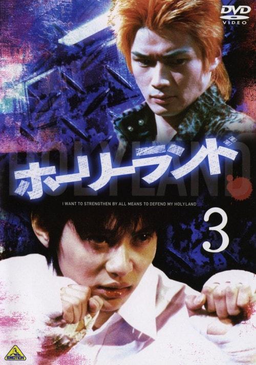 【中古】3.ホーリーランド 【DVD】/石垣佑磨