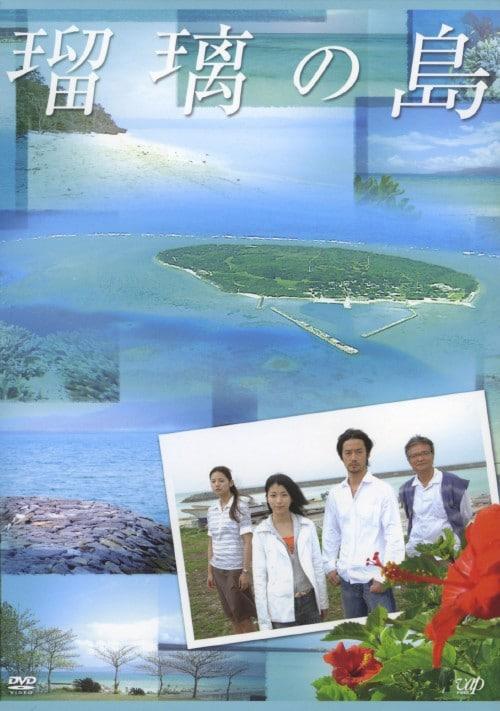 【中古】瑠璃の島 BOX 【DVD】/竹野内豊