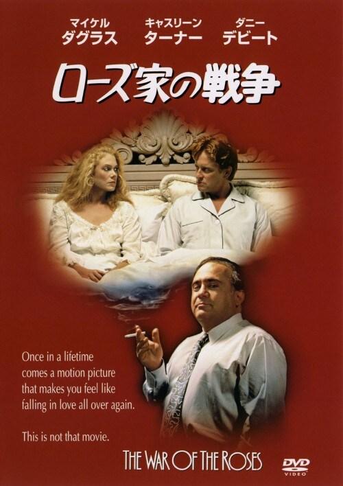 【中古】初限)ローズ家の戦争 【DVD】/マイケル・ダグラス