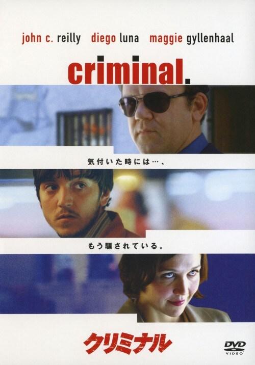 【中古】クリミナル 【DVD】/ジョン・C・ライリー