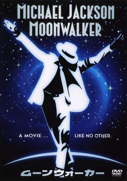 【中古】ムーンウォーカー 【DVD】/マイケル・ジャクソン