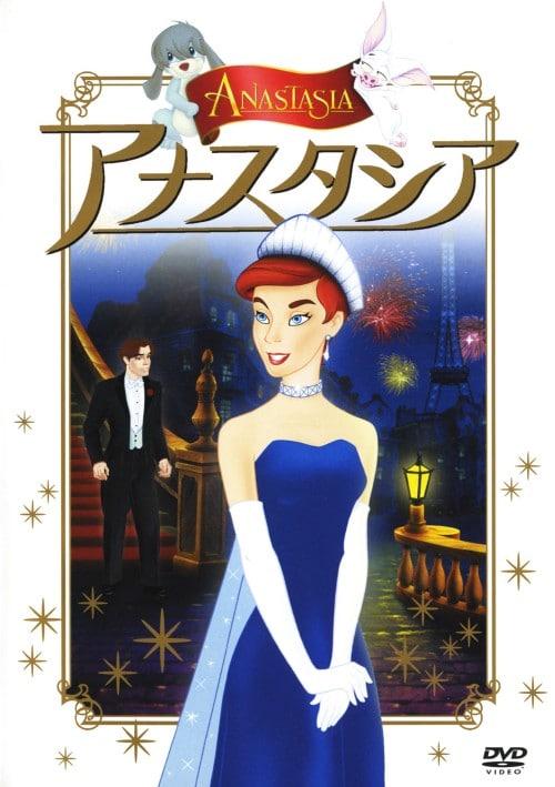 【中古】アナスタシア 【DVD】/メグ・ライアン
