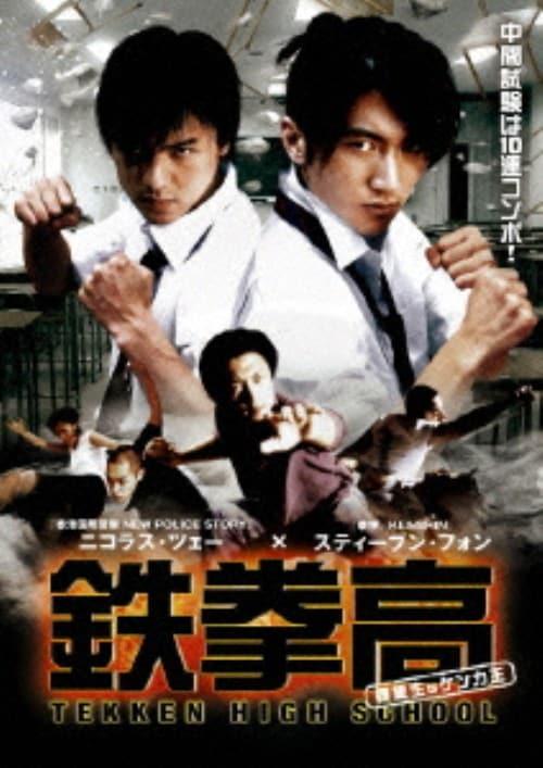 【中古】鉄拳高 同級生はケンカ王 【DVD】/ニコラス・ツェー