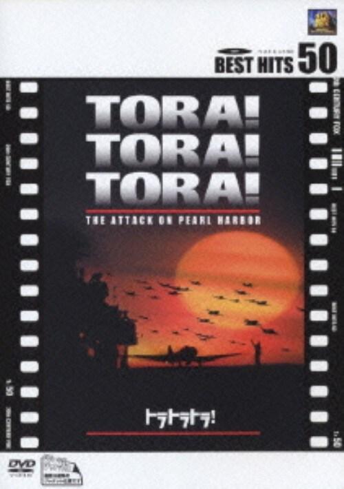 【中古】トラ・トラ・トラ! 【DVD】/マーチン・バルサム