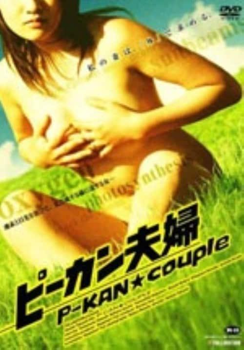 【中古】ピーカン夫婦 【DVD】/のはら歩