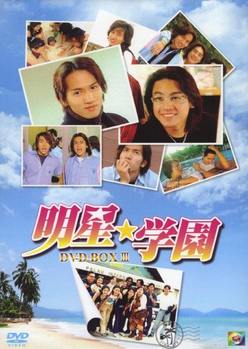 【中古】3.明星・学園 BOX 【DVD】/ジェリー・イェン