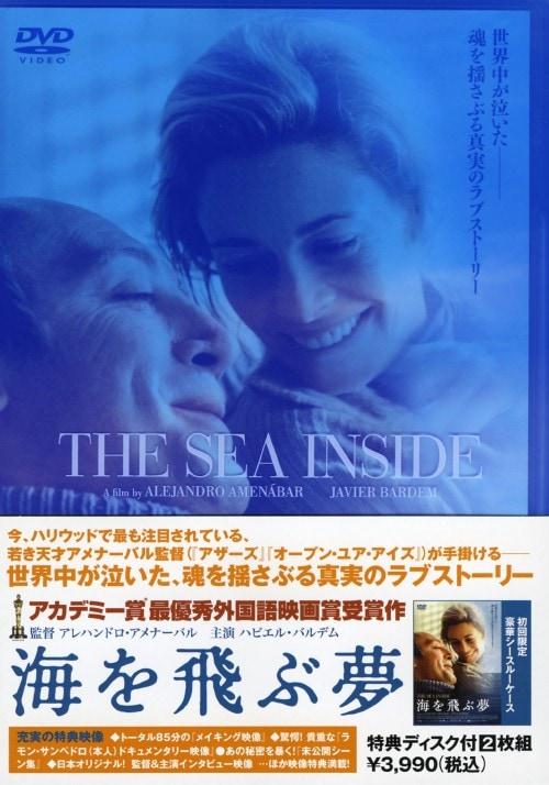 【中古】海を飛ぶ夢 【DVD】/ハビエル・バルデム
