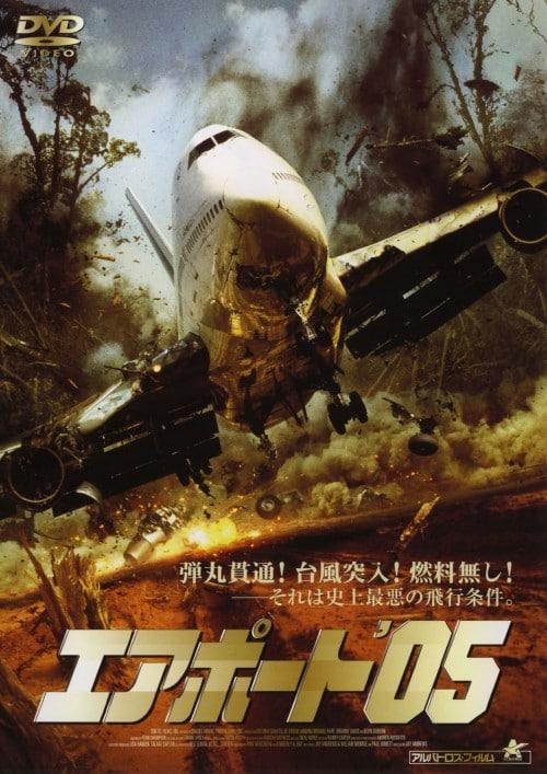 【中古】エアポート 05 【DVD】/アントニオ・サバトJr.