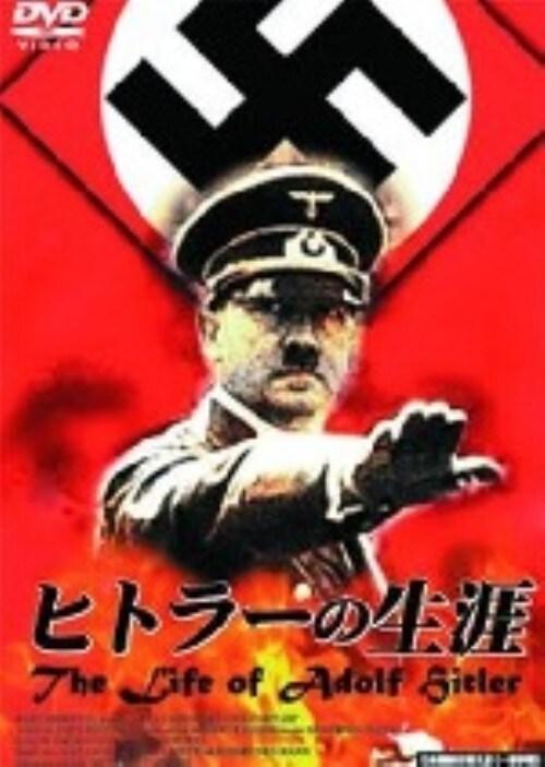 【中古】ヒトラーの生涯 The Life of Adolf Hitler【DVD】