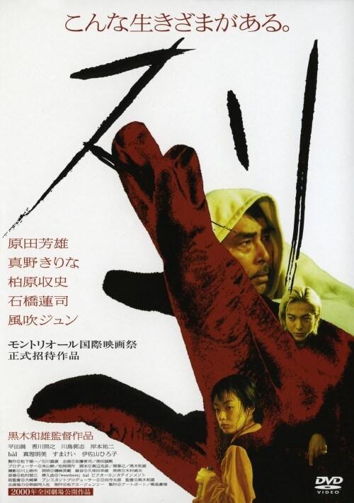 【中古】スリ <黒木和雄監督作> 【DVD】/原田芳雄