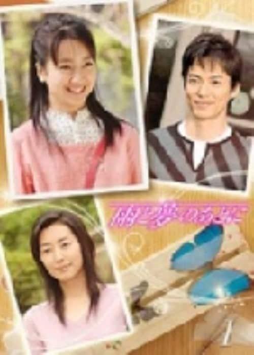 【中古】3.雨と夢のあとに【DVD】/黒川智花